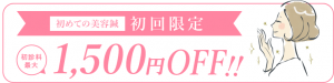 初めての美容鍼初回限定 初診料最大1,500円OFF!!