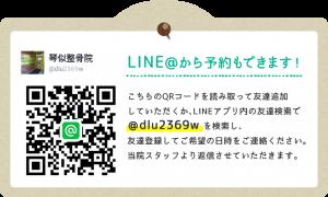 琴似整骨院 LINE@から予約もできます!こちらのQRコードを読み取って友だち追加していただくか、LINEアプリ内の友達検索で@dlu2369wを検索し、友達登録してご希望の日時をご連絡ください。当院スタッフより返信させていただきます。