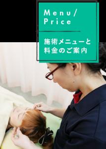 Menu/Price 施術メニューと料金のご案内