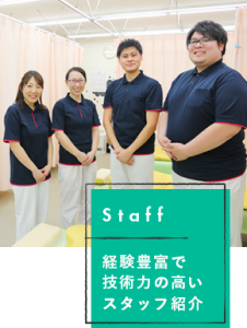 Staff 経験豊富で技術力の高いスタッフ紹介