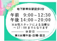 地下鉄琴似駅徒歩3分午前9:00~12:30午後14:00~20:00※女性スタッフによる治療は~17:00までとなります休診日第4水曜午前・日曜・祝日