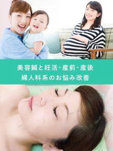 美容鍼と妊活・産前・産後 婦人科系のお悩み改善