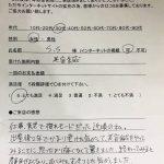 【美容鍼】札幌市西区S様の声