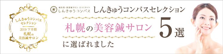 しんきゅうコンパスセレクション2019上半期札幌の美容鍼サロン鍼灸師・美容院サロン口コミサイトしんきゅうコンパスセレクション札幌の美容鍼サロン5選に選ばれました