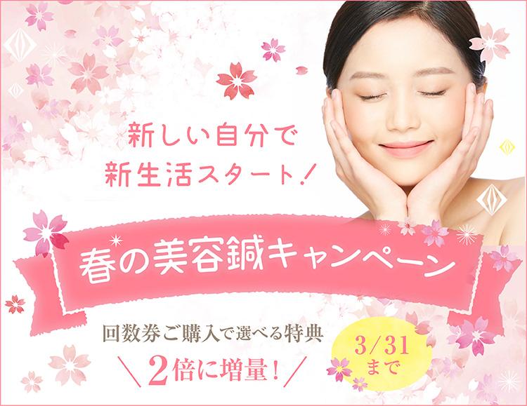 春の美容鍼キャンペーン