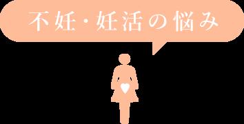 不妊・妊活の悩み